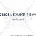 2018Q1大家电电商行业分析_1
