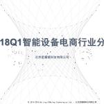 2018Q1智能设备电商行业分析_1