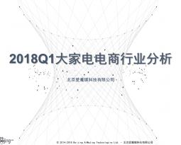2018Q1大家电电商行业分析