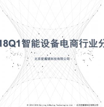 2018Q1智能设备电商行业分析